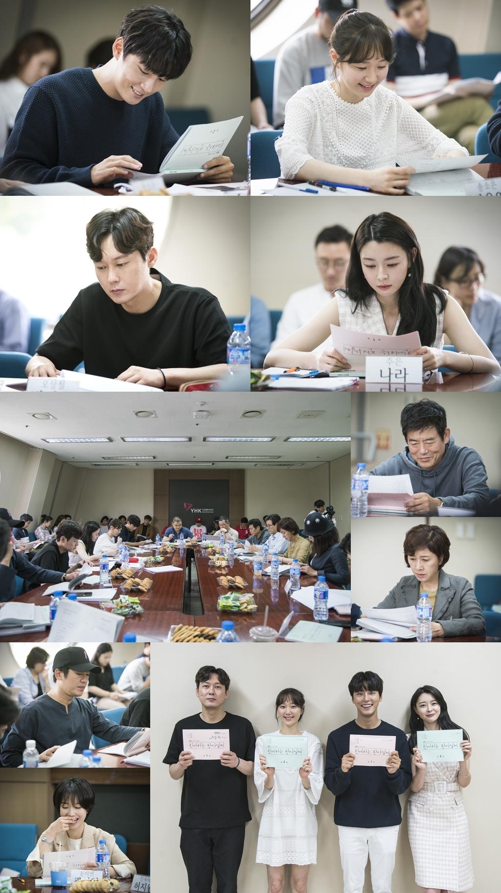 '친애하는 판사님께' 대본리딩 현장 공개! 윤시윤-이유영-박병은-나라 총출동