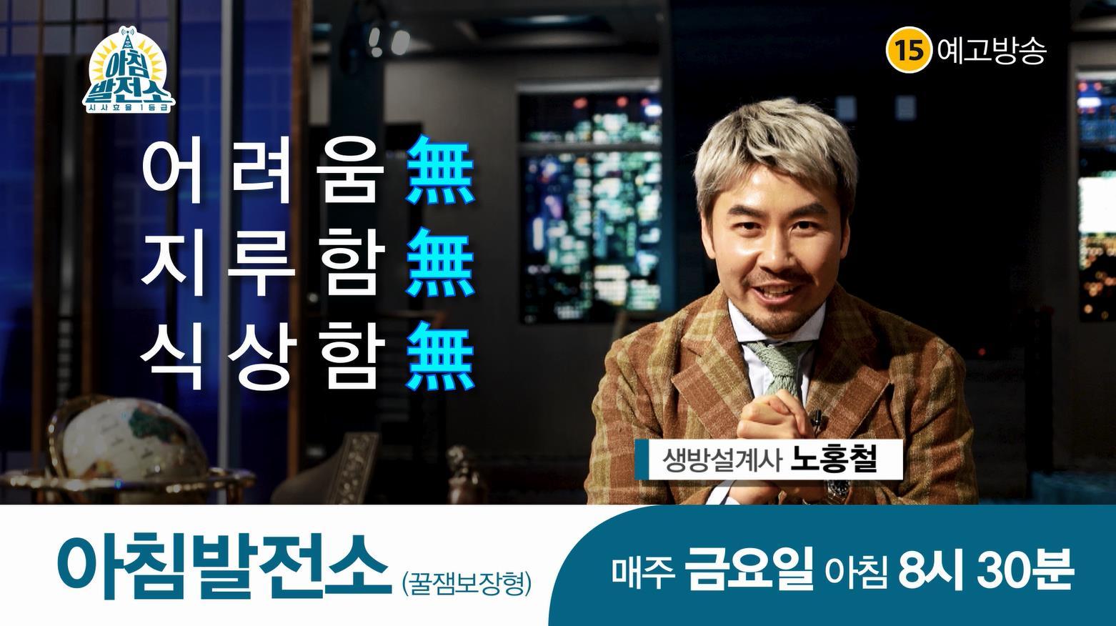 """'아침발전소' 신인류보고서 """"新 도를 아십니까?"""""""