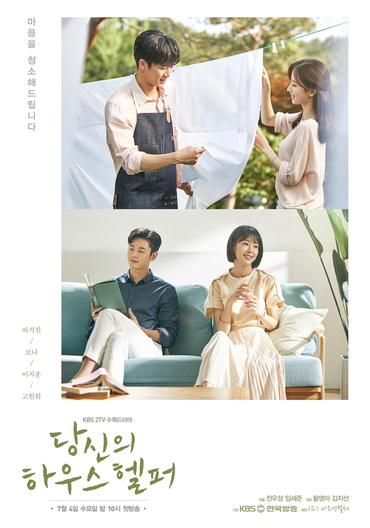 [월간드라마] 7월 첫 방송 드라마만 무려 9편? 행복한 고민 시작된다