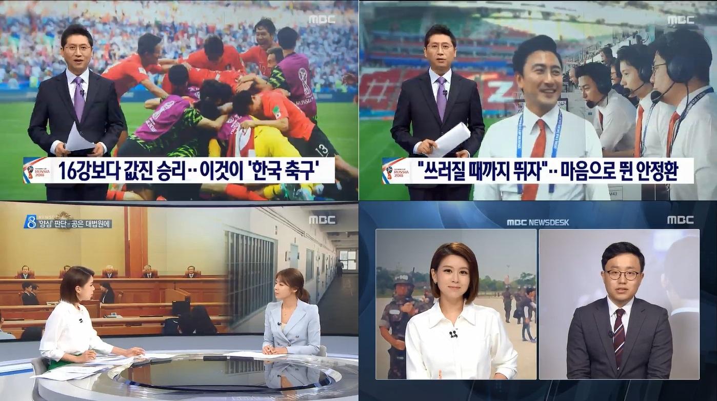 MBC '뉴스데스크' 새로운 뉴스 형식으로 시청률 급 상승, 5% 돌파!