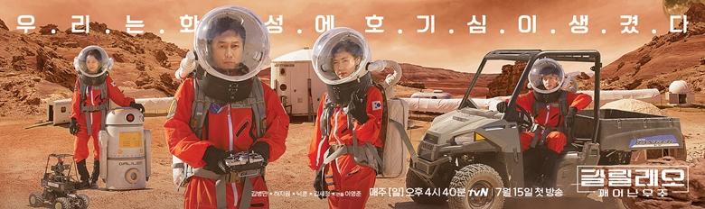 '갈릴레오: 깨어난 우주' 공식 포스터 공개, 김병만X하지원X닉쿤X김세정 케미 어떨까?