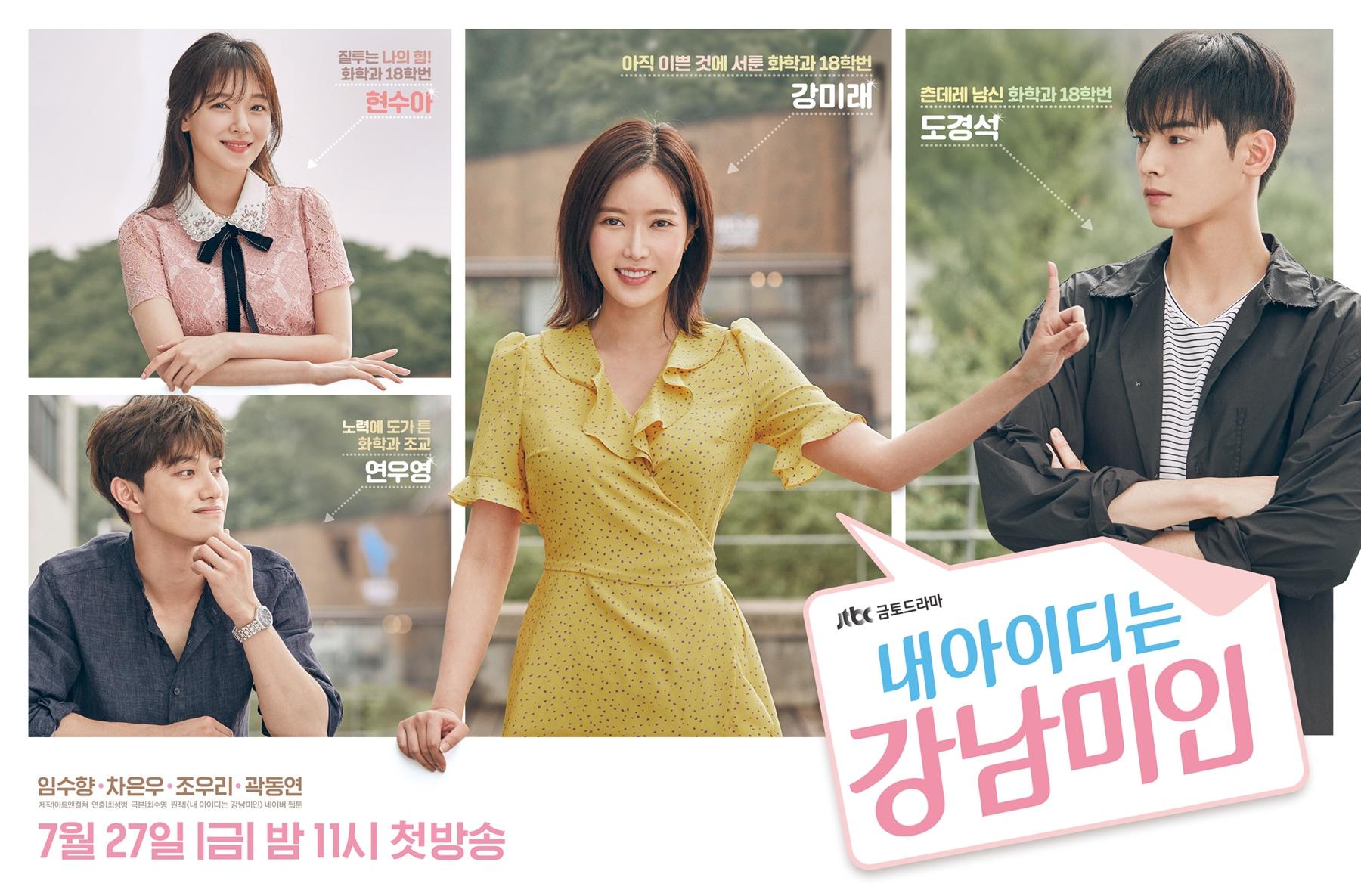 '내 아이디는 강남미인' 임수향-차은우-조우리-곽동연, 포스터부터 빛나는 캠퍼스 4인방