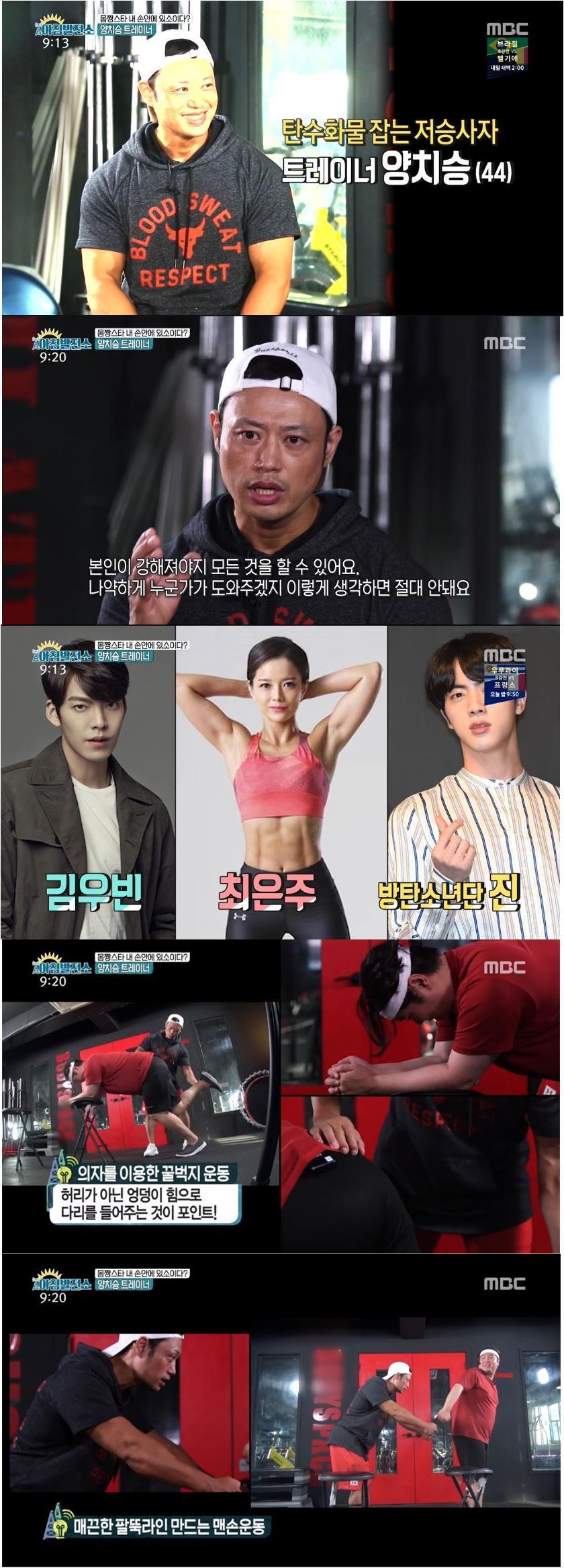 '아침발전소' 트레이너 양치승 인터뷰, '5분 홈트레이닝' 비법 대공개