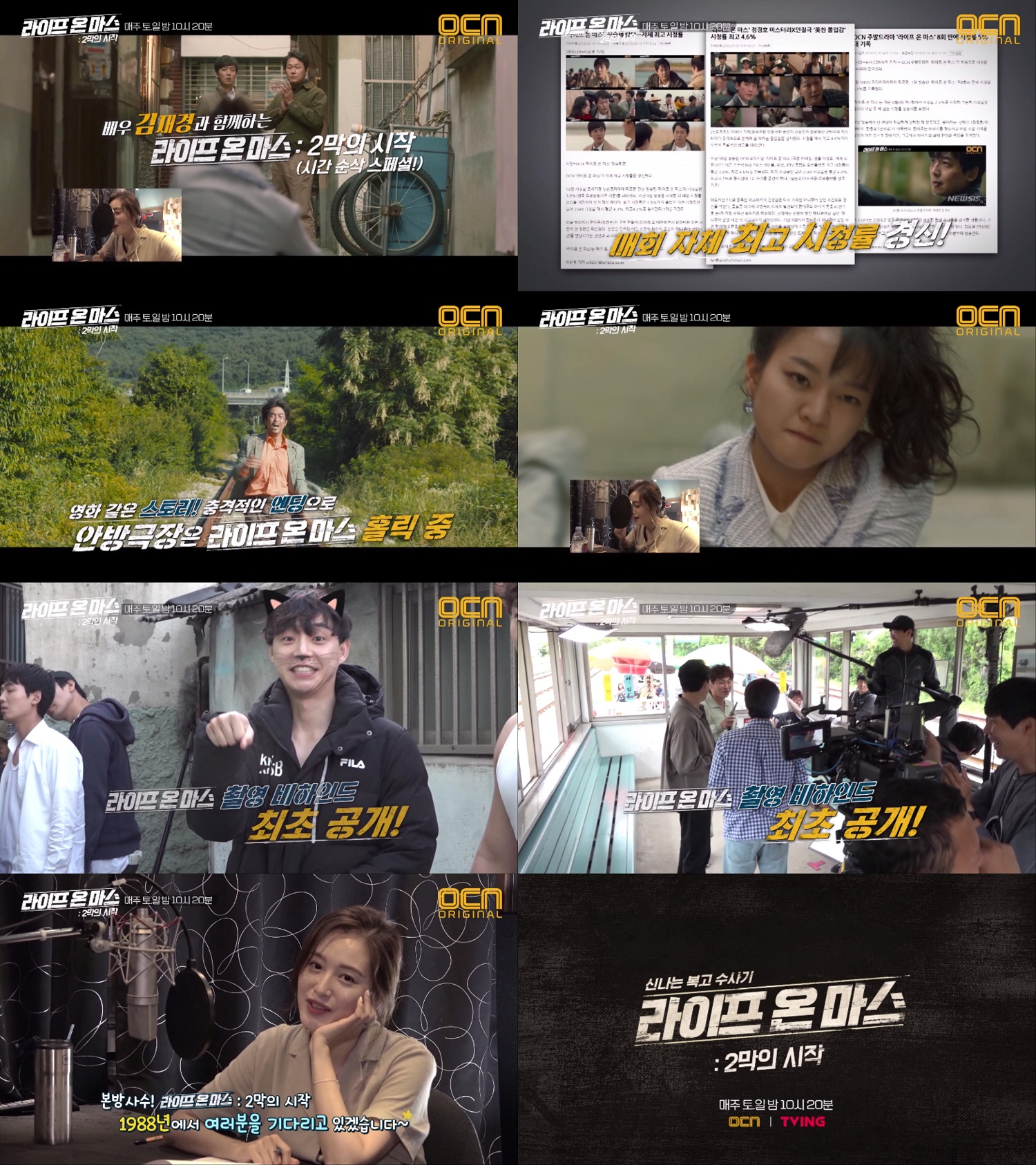 """""""이건 꼭 봐야해"""" '라이프 온 마스', '비하인드→미리보기' 오늘 밤 스페셜 방송"""