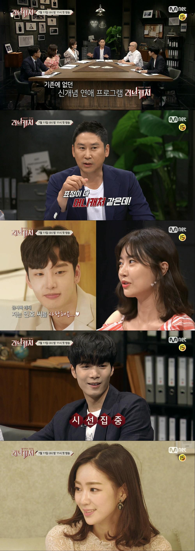 첫 방송 앞둔 '러브캐처', 관전포인트 넷! '설렘과 의심 사이'