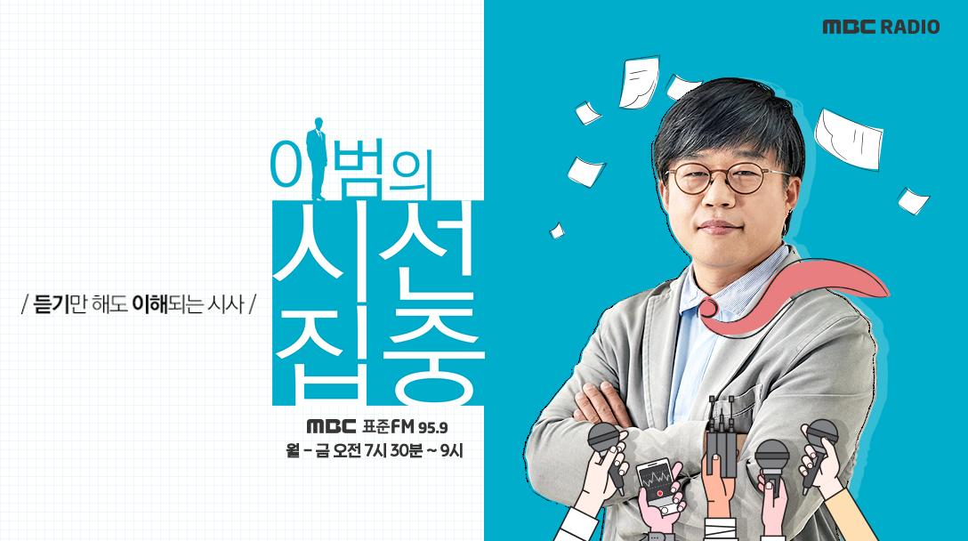 """'이범의 시선집중' 이철희 """"송영무, 사퇴할 때 아냐...문건 보고 했을 것"""""""
