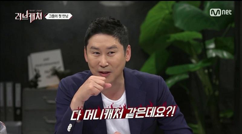 '러브캐처' 실검 1위 등극, 첫 방송만으로 화제성 잡았다!