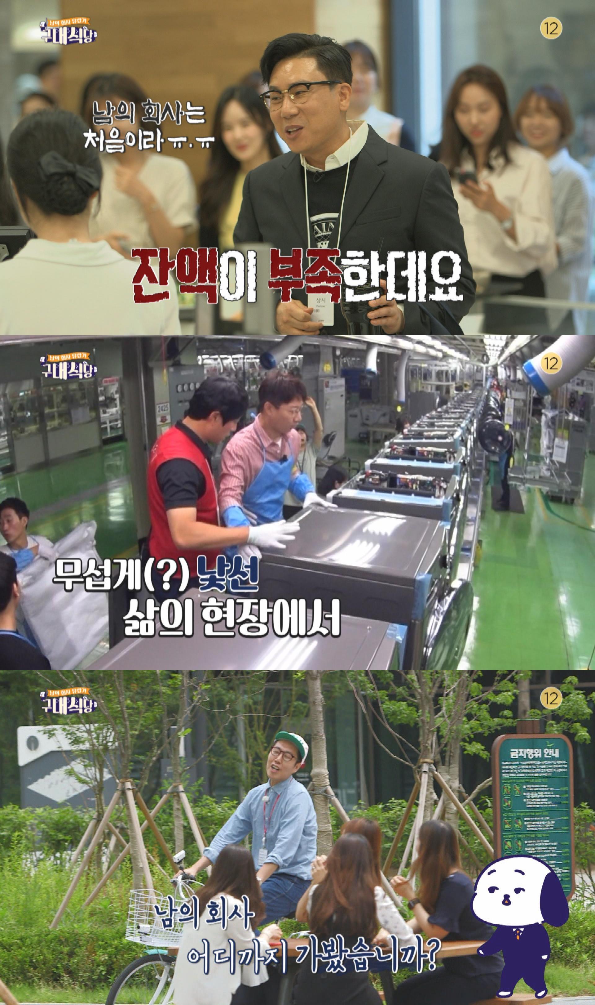 2차 티저 공개, 이상민-조우종-김영철 꿀잼 활약 예고