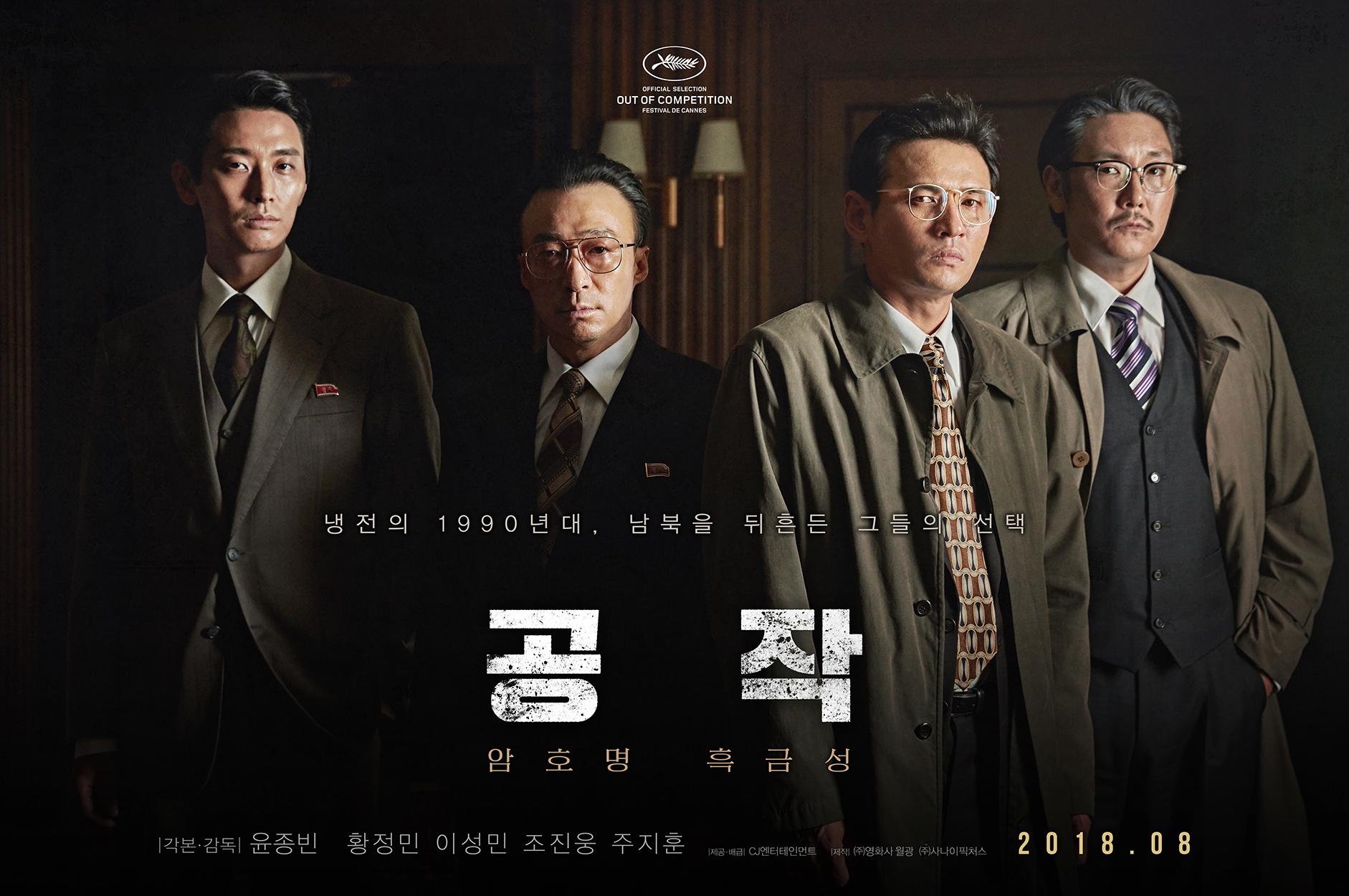 황정민-이성민-조진웅-주지훈의 뜨거운 시너지! 메인 포스터 공개