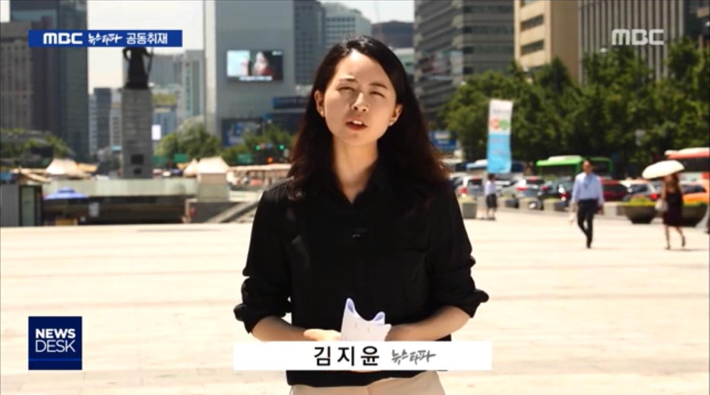 뉴스데스크-뉴스타파, 사이비 학술단체 '와셋(WASET)' 잠입 취재 공개