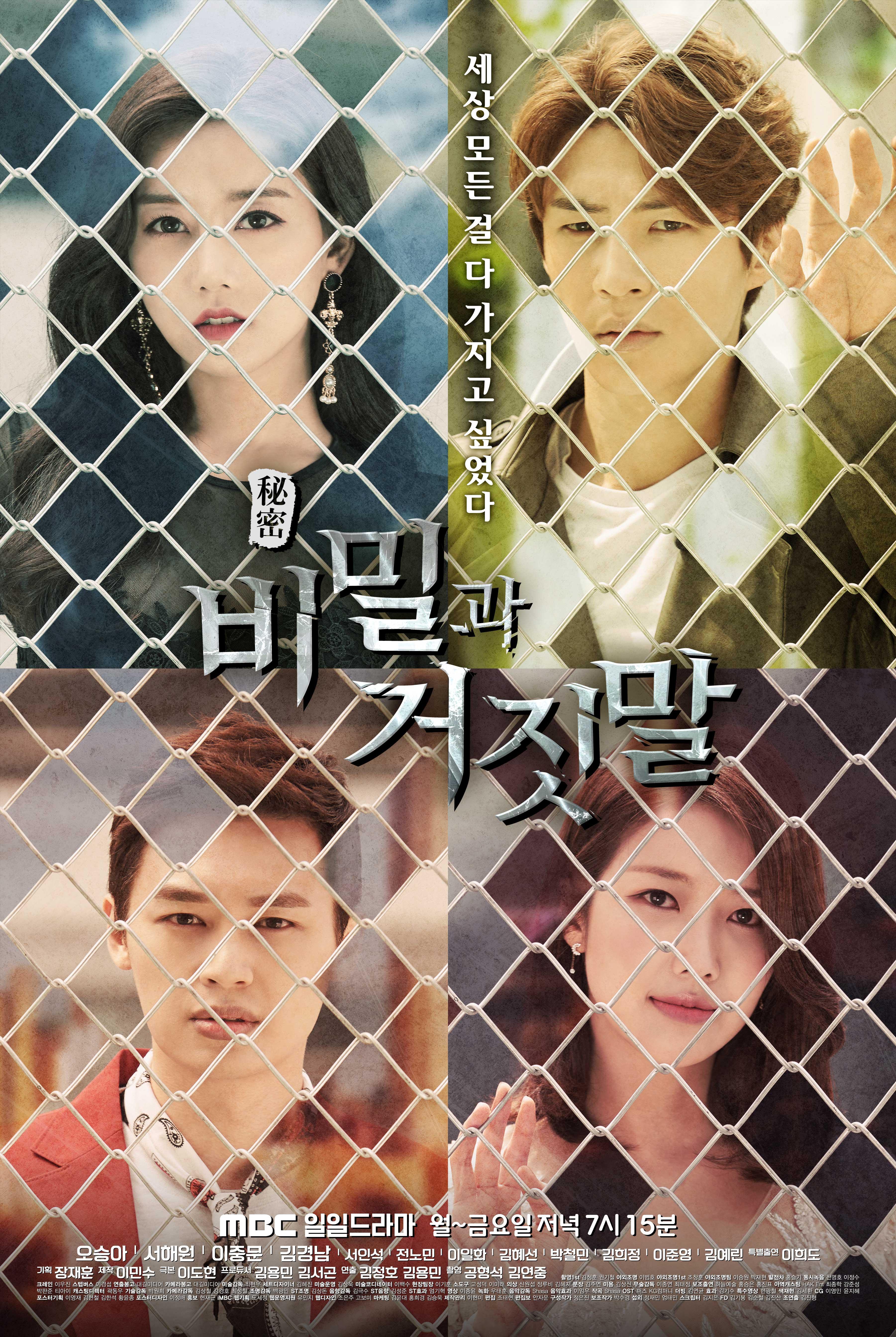일일드라마 '비밀과 거짓말' MBC특집뉴스데스크 편성으로 10분 일찍 시청자 찾는다!