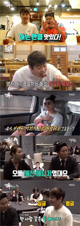 '전참시' 이영자-신현준-박성광, 먹방X웃음X힐링 다 잡았다... 土 예능 1위