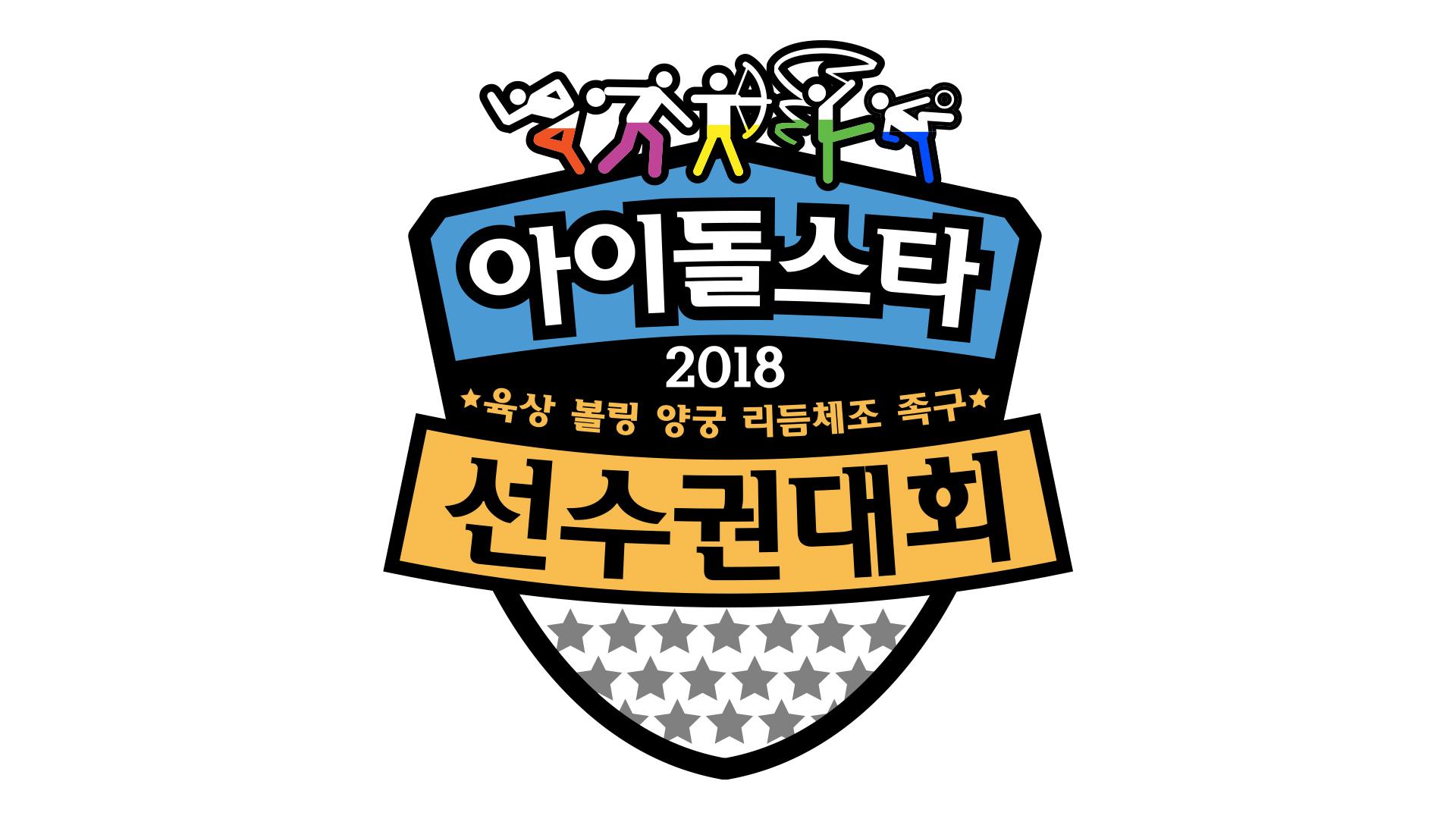 '추석특집 2018 아육대' 개최 확정! 워너원·트와이스·세븐틴·레드벨벳 등 최정상 아이돌 총출동