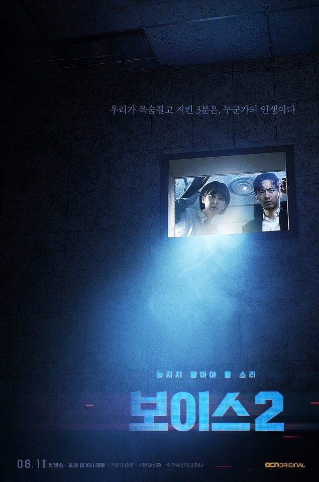 [월간드라마] 작정하고 찾아온 여름드라마 넷! 8월 첫 방송 기대작 총정리