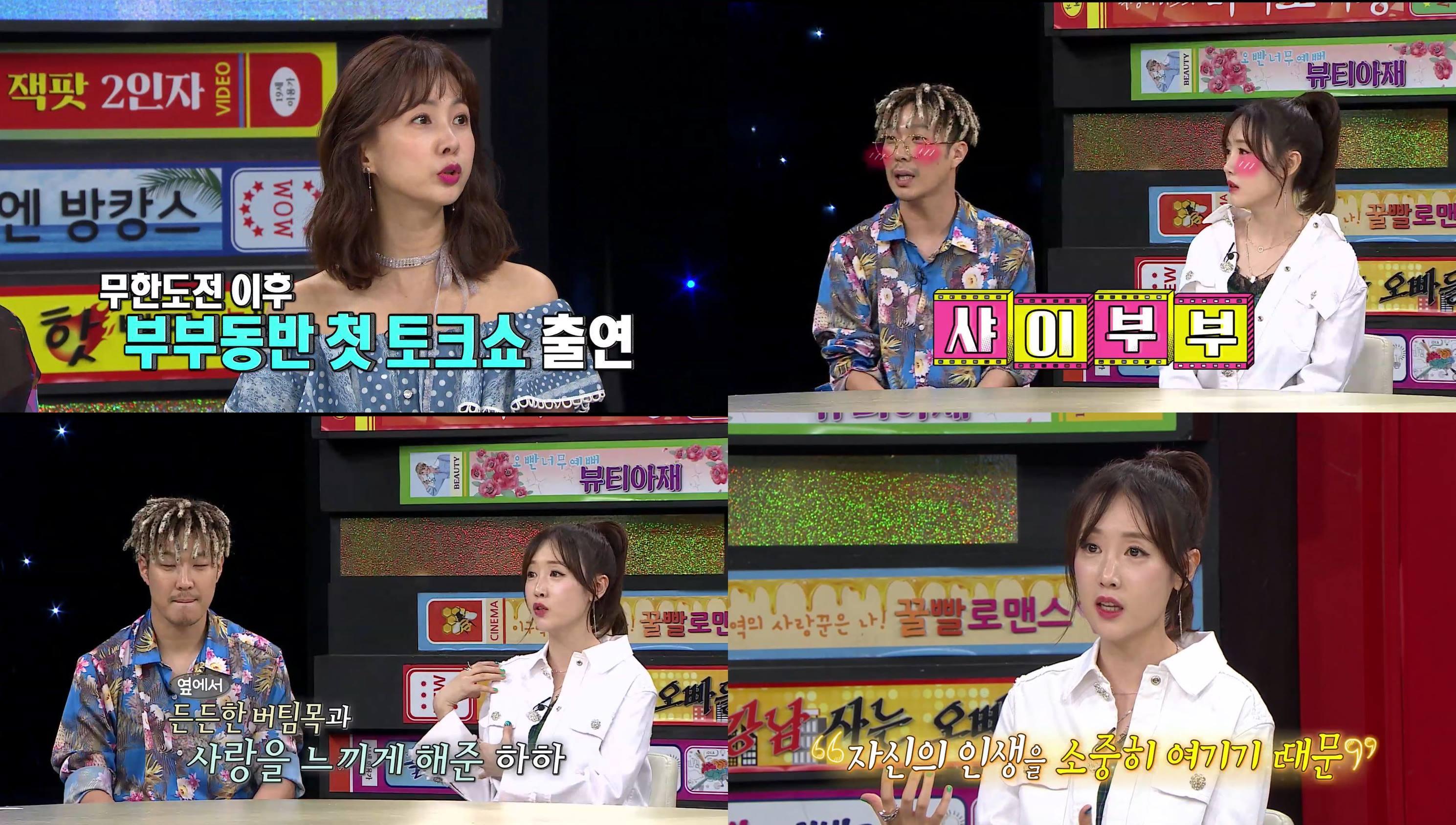 '비디오스타' 하하♡별, 무한도전 이후 부부동반 첫 토크쇼에서 '눈물폭발' 녹화 중단 위기?