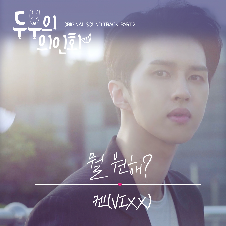빅스 켄, '두부의 의인화' OST 직접 불렀다! 오늘(7일) 6시 공개