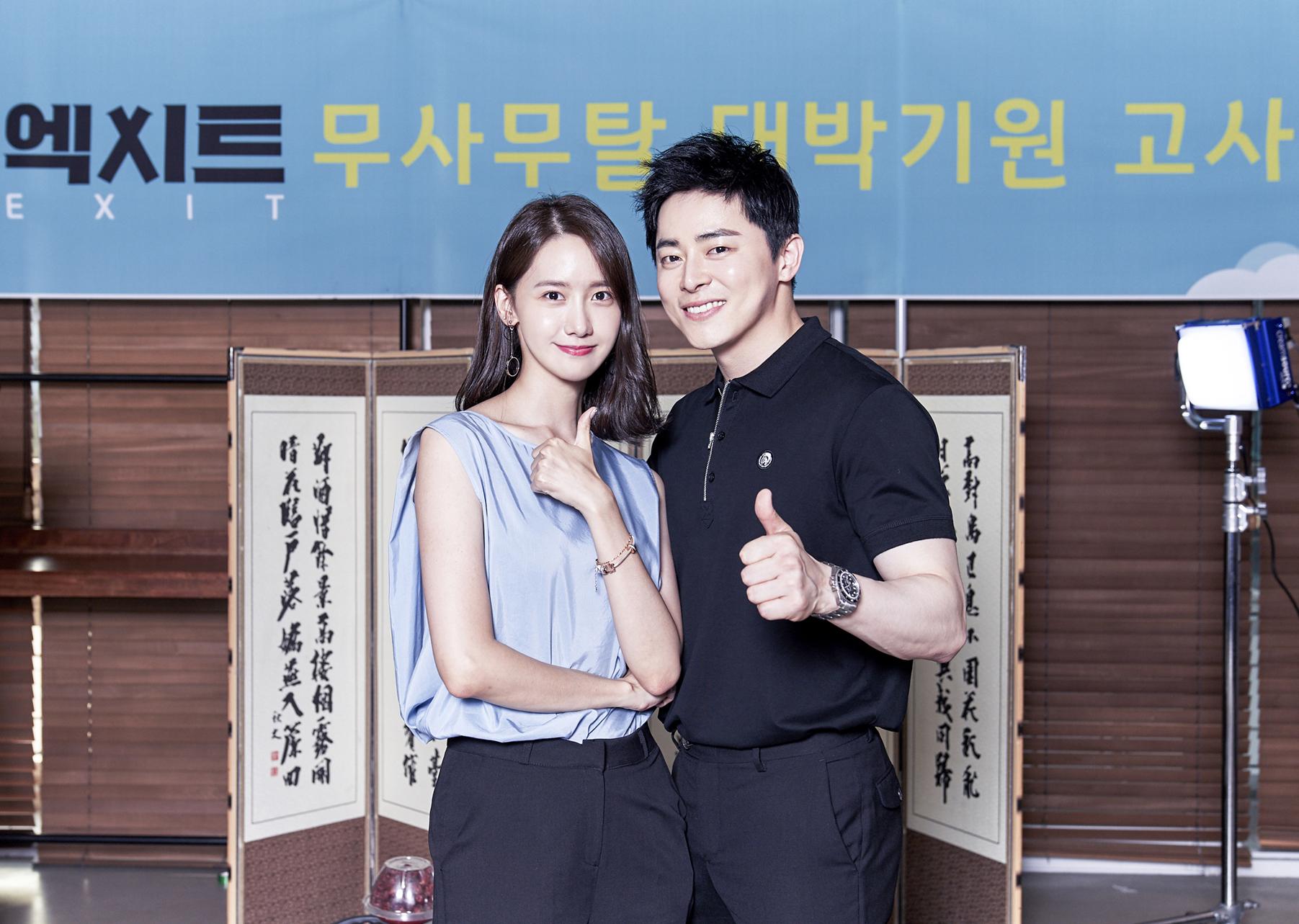 '엑시트(가제)' 조정석-임윤아 액션 콤비로 8월 4일 전격 크랭크인