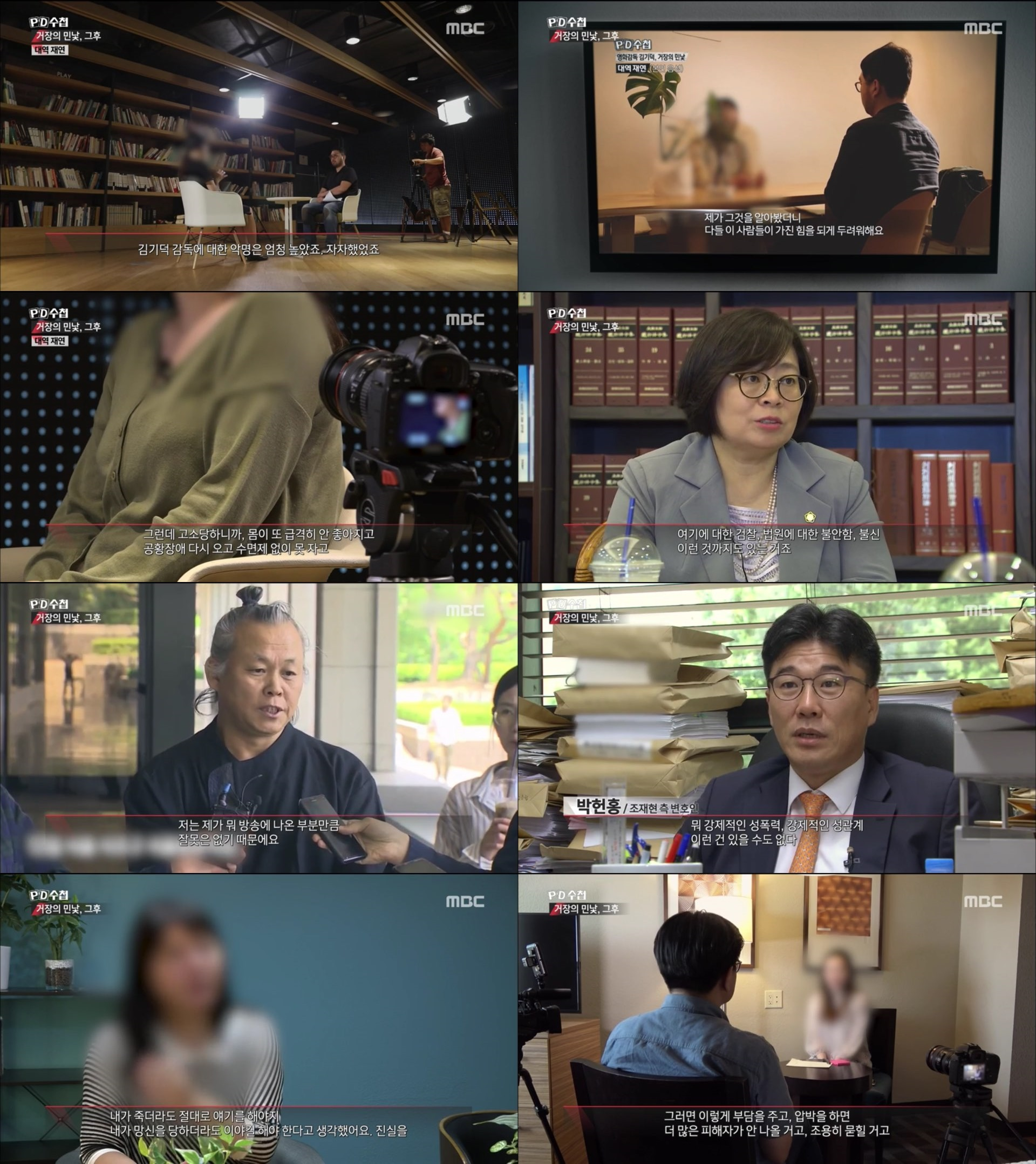 'PD수첩' 김기덕-조재현 성폭행 의혹 추가 폭로! '거장의 민낯, 그 후' 시청률 5.2% 기록