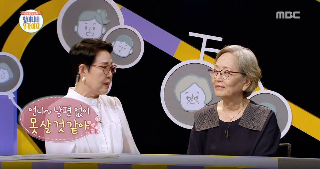 '할머니네 똥강아지' 김영옥-남능미, 서로 고두심과의 '친분' 자랑