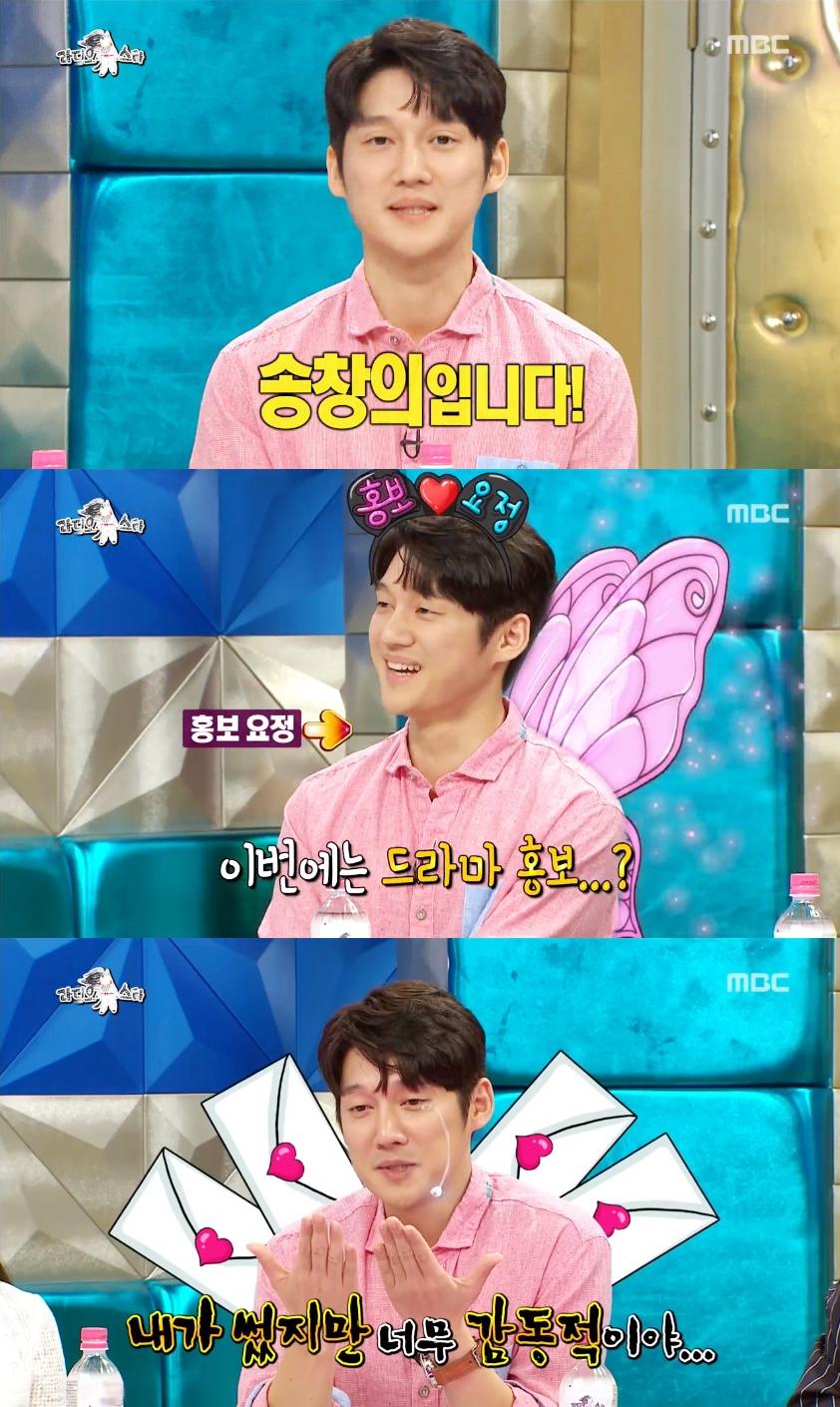 '라디오스타' 송창의, 억울할수록 버럭할수록 귀여운 허당미(美) 발산!