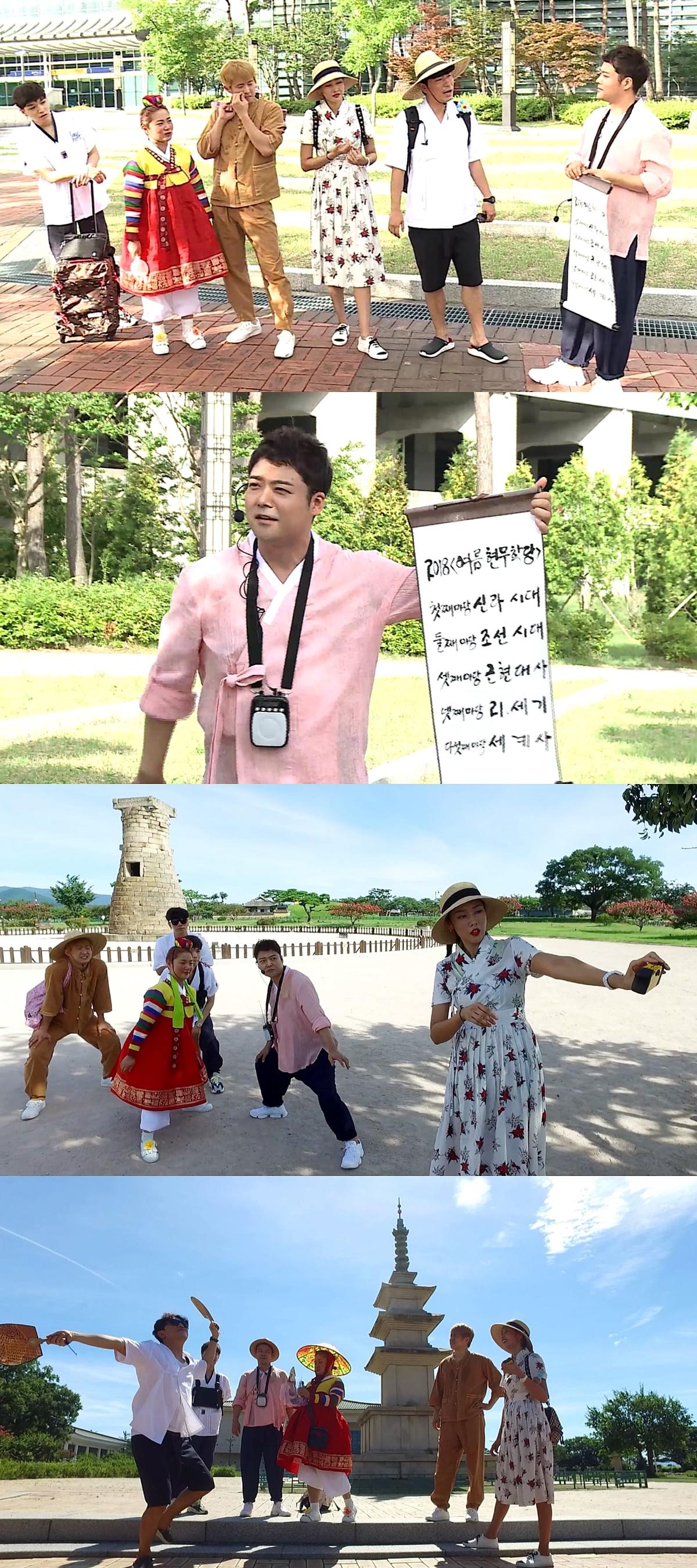 '나혼산' 이번에는 '여름 현무 학당', 한복입고 경주에서 모여!