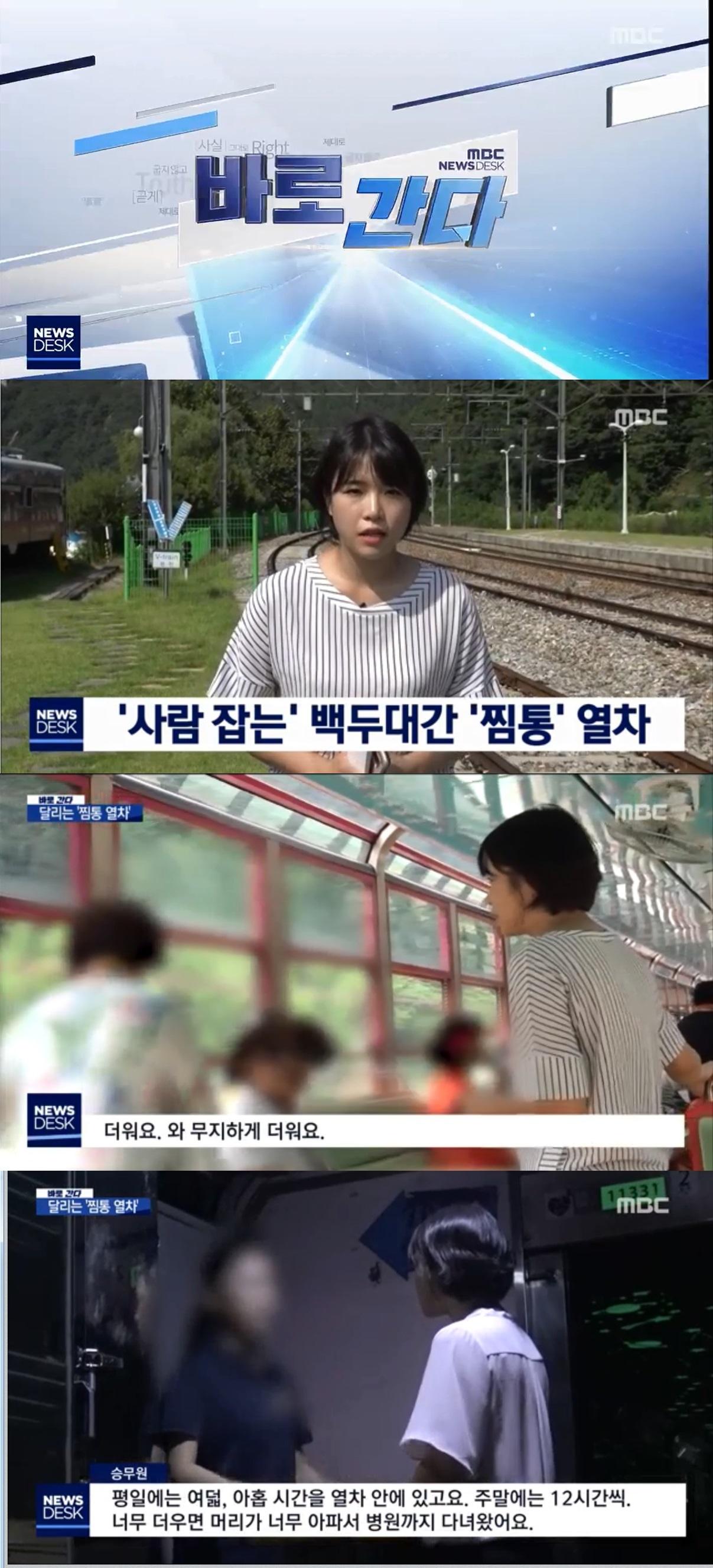 '뉴스데스크' 에어컨 없는 관광열차 현장 취재! '사람 잡는 백두대간 찜통 열차'