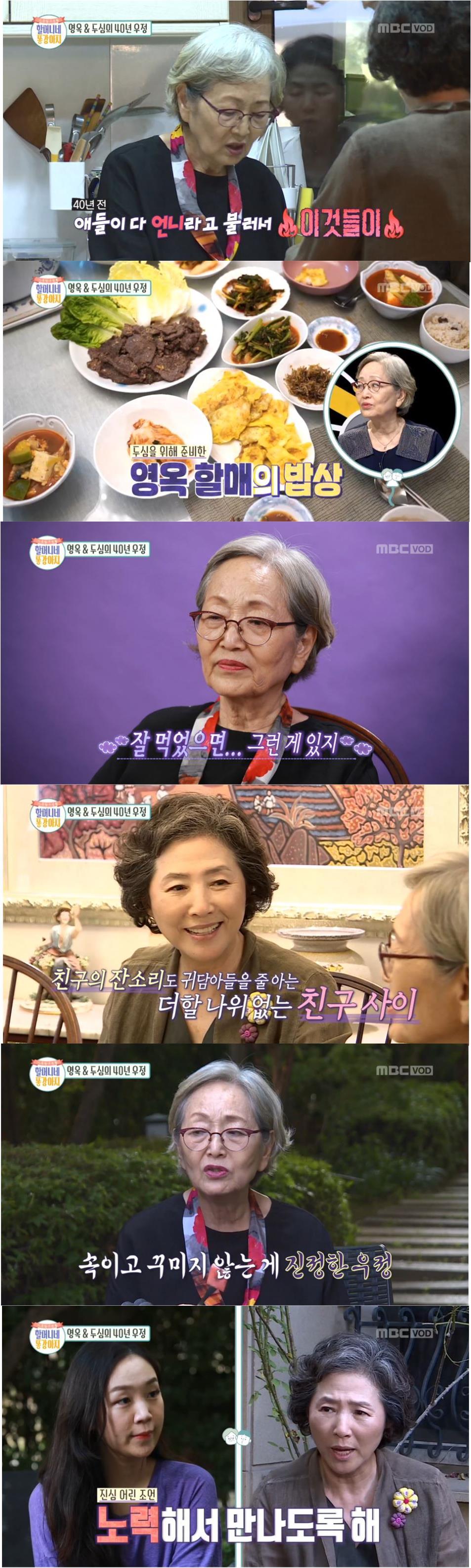 '할머니네 똥강아지' 김영옥X고두심, 손녀에게 전하는 40년 우정의 비법