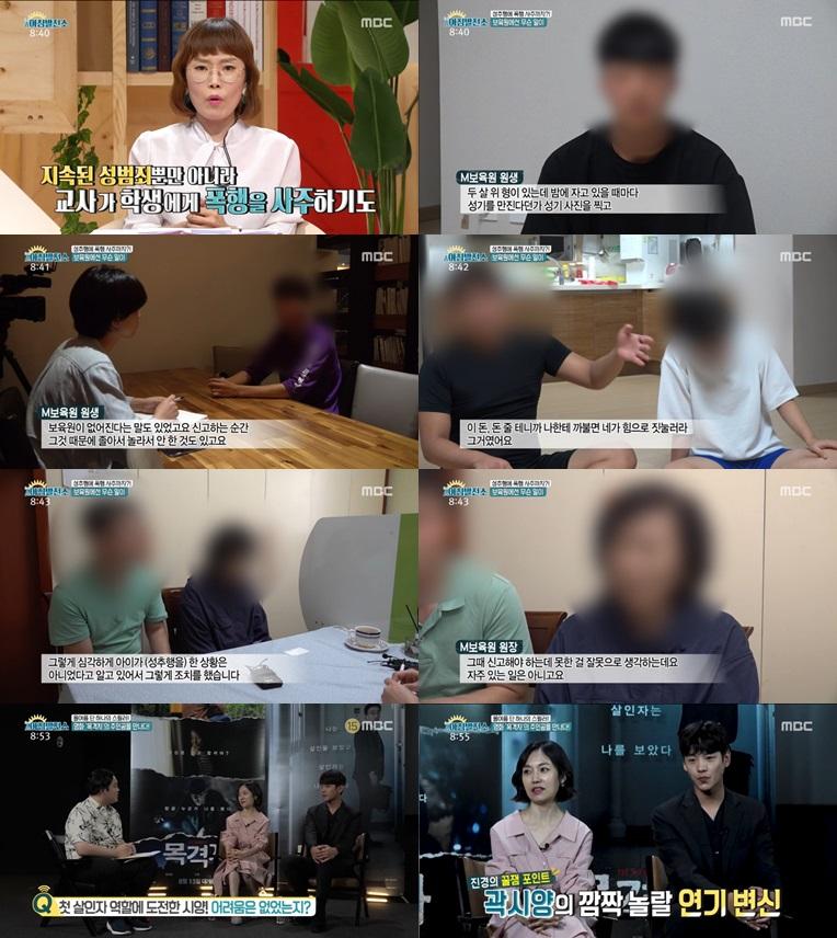 '아침발전소' 성추행, 협박, 폭행··· 보육원에서 벌어진 충격적인 사건들 집중 취재