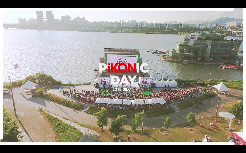 아이콘, '사랑을 했다' 5000명이 떼창한 피코닉데이 메이킹 영상 공개!