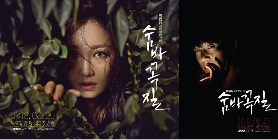 주말드라마 드림팀 출격 준비 완료...배우 X 제작진 X 대본까지 '퍼펙트 앙상블'