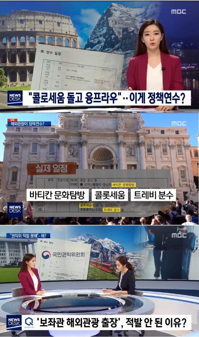 일정표가 두 개? MBC '뉴스데스크', 국회의원 보좌진들의 외유성 해외출장 단독 보도
