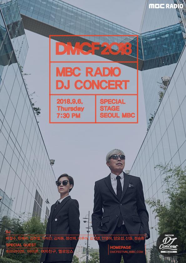 MBC, 9월 6일 '라디오 DJ콘서트' 개최! 배철수·김제동·김신영·양요섭·정승환·산들 총출동