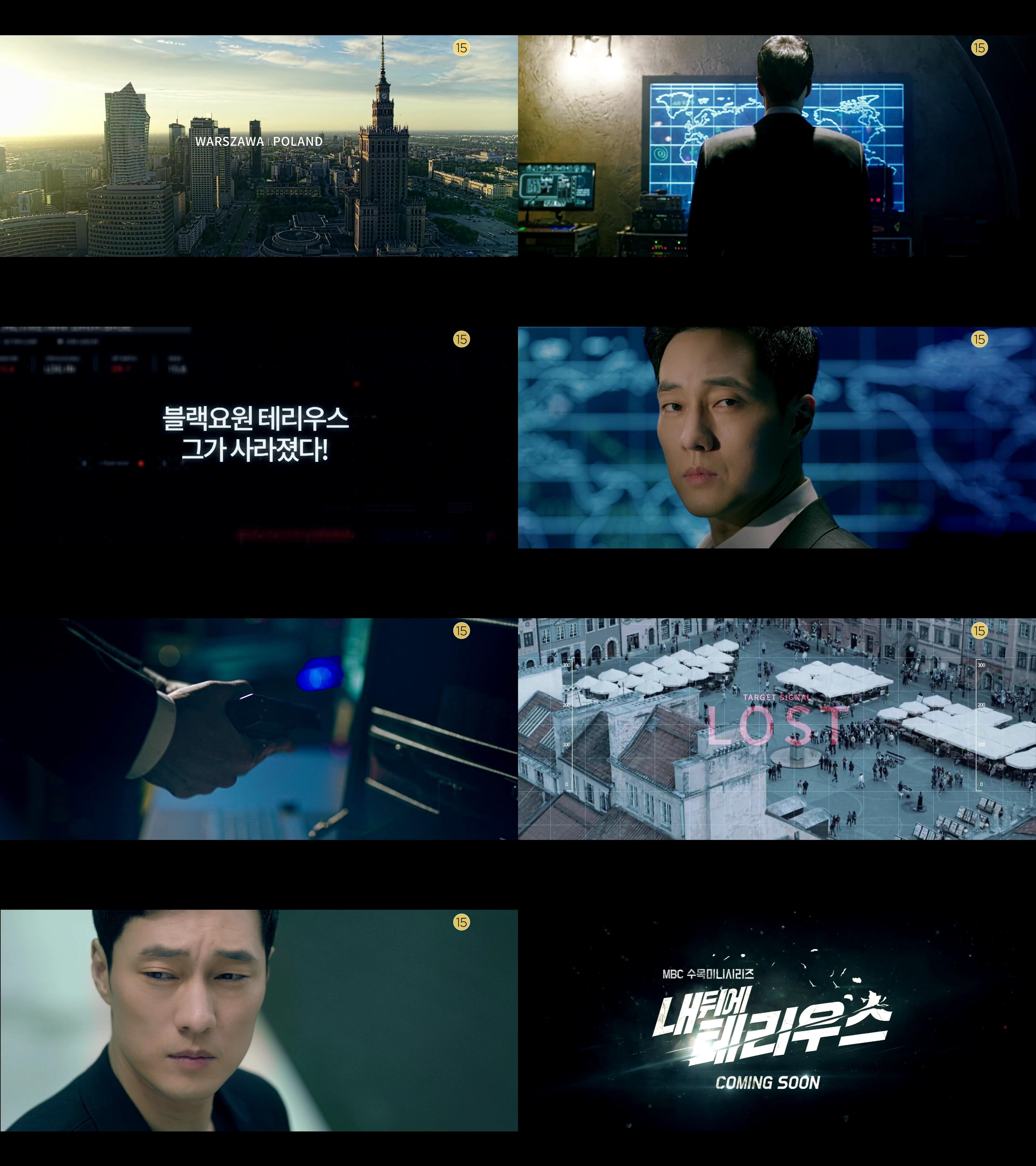 '내 뒤에 테리우스' 소지섭, 20초 만에 여심 저격 성공! 프리 티저 영상 공개
