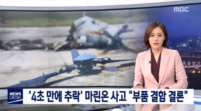 """MBC '뉴스데스크' 4초 만에 추락 '마린온' 사고, """"부품 결함 결론"""" 단독보도"""