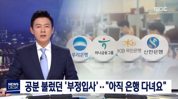 MBC 뉴스데스크, 공분 불렀던 '은행 채용비리' 수사 문건 입수 단독보도...봐주기 수사 비판