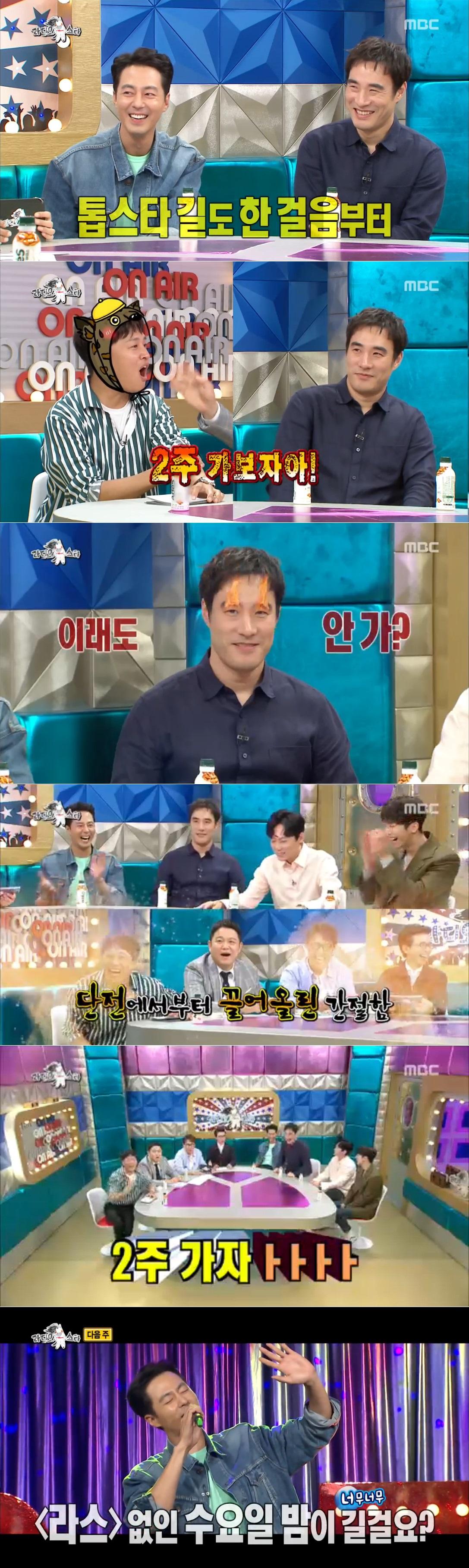 '라디오스타' 조인성-배성우-박병은-남주혁, '2주 특집' 향한 열망 이뤄냈다!