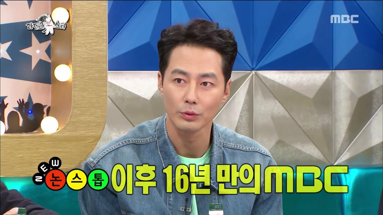 """'라디오스타' 조인성, """"'뉴논스톱' 이후 16년 만에 MBC 출연... 게스트 조합 직접 했다"""""""