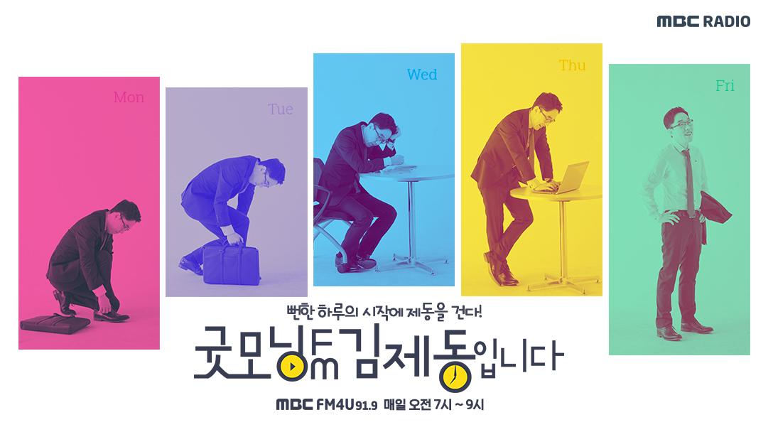[라디오톡] '굿모닝FM'이 선정한 추석 연휴에 꼭 들어야 할 노래 '추노50' (feat. 추석특집)