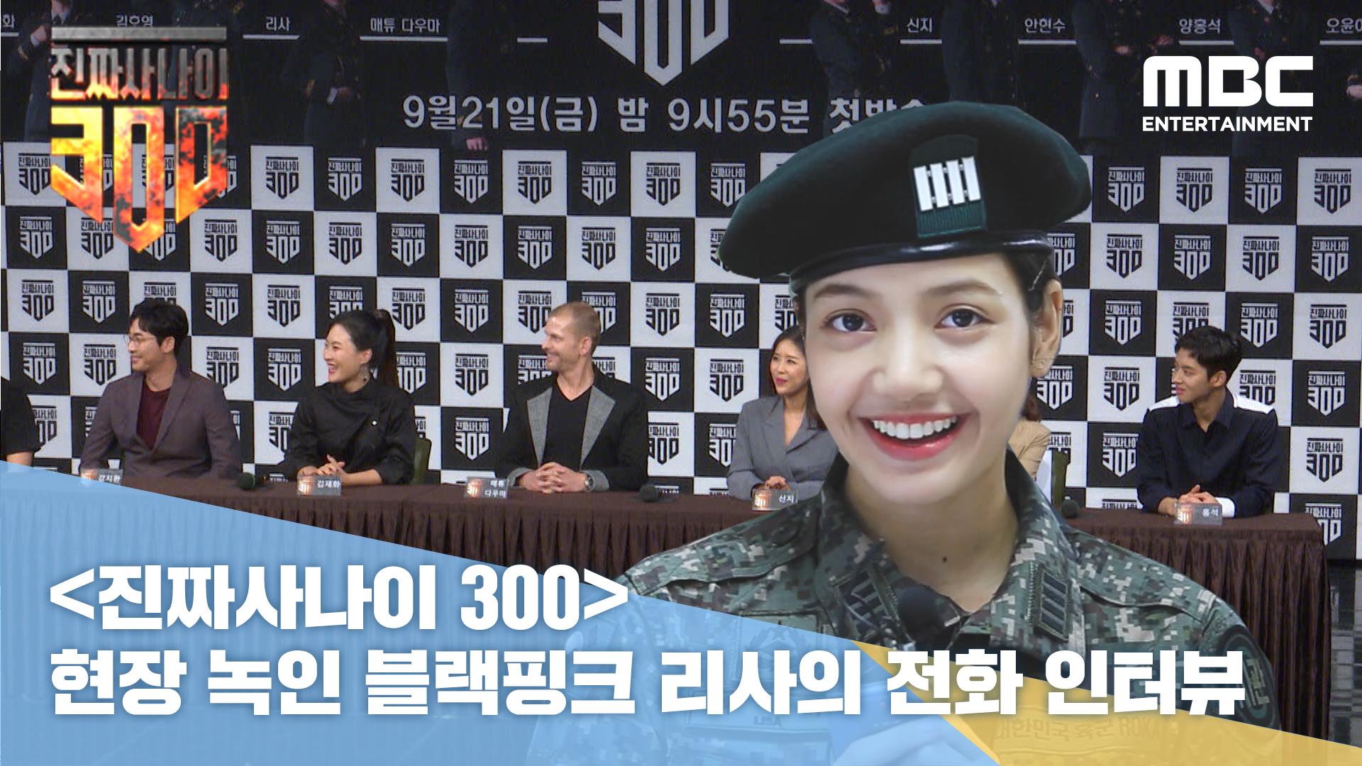 [SNS는 지금] '진짜 사나이 300' 제작발표회 현장을 녹인 '리사'의 목소리!