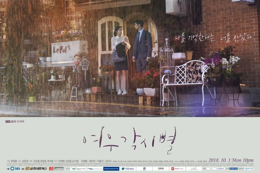 '여우각시별' 이제훈♡채수빈, 별빛 가득한 메인포스터 공개! 따뜻한 로맨스 예고