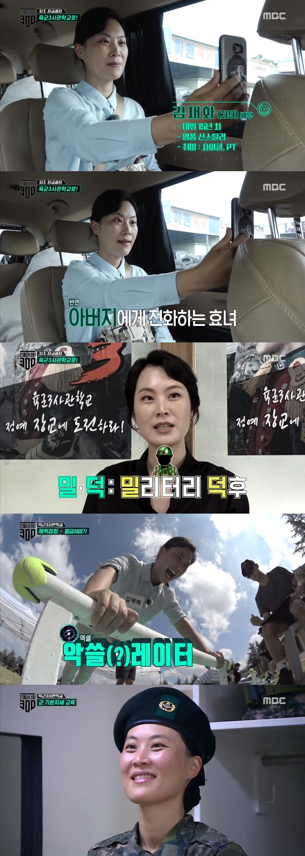 '진짜사나이300' 김재화, 절대 지치지 않는 '프로파이팅러' 모습 눈길