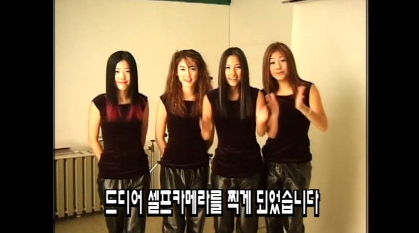 [M타임머신] 19년 전 레드벨벳? 방북 앞둔 핑클 '셀프카메라'