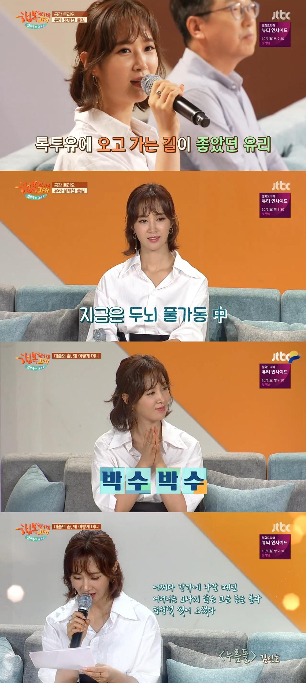 """'김제동의 톡투유2' 유리, """"좋은 사람들과 함께할 수 있어 행복했다"""" 종영 소감 전해"""