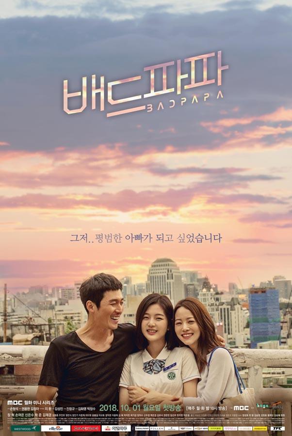 [월간드라마] 드라마 보기 좋은 계절 10월, 안방극장 찾은 신작 라인업 7