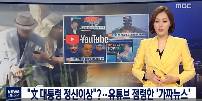 """MBC '뉴스데스크' 문 대통령 정신이상설 제기한 '가짜 뉴스' 실태 고발...""""특정 장면 악의적 부각"""""""