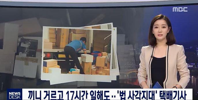 '뉴스데스크' 하루 17시간 일하는 택배기사들의 열악한 실태 고발!