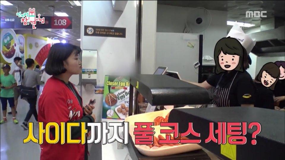 '전지적 참견 시점' 박성광, 매니저 임송과 야구장 데이트?