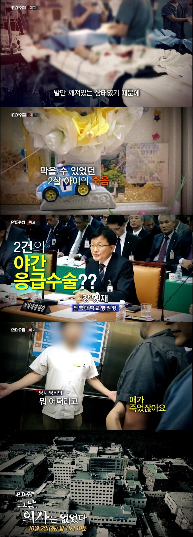 'PD수첩' 비드라마 부문 화제성 1위! 종합병원 응급실·명성교회 세습 문제 큰 반향