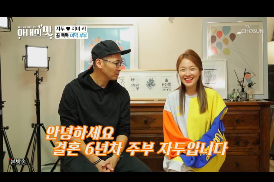 '아내의 맛' 자두♥지미리, 신혼 같은 6년 차 부부의 깨소금 맛 나는 일상 공개