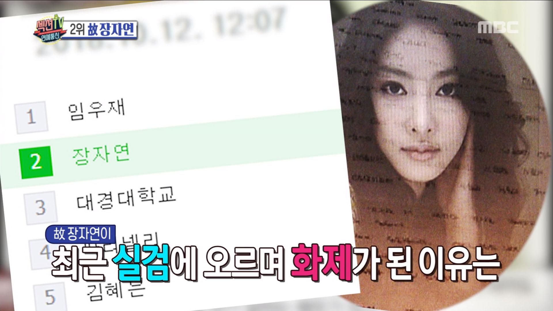 '섹션TV 연예통신' 故 장자연 부실 수사 의혹, 임우재와 '35번 통화'에도 조사 미실시